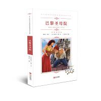 中小学语文新课标推荐阅读名著(彩色插图版):巴黎圣母院