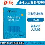 2020新版 官方教材 企业人力资源管理师 三级 第四版 国家职业资格培训教程