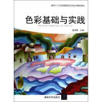 【旧书二手书8成新包邮】面向艺术设计:色彩基础与实践 田丽艳 清华大学出版社【正版】