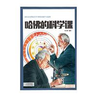 哈佛的科学课 天津科学技术出版社  朱立春新华书店正版图书