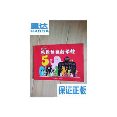 [二手旧书9成新]巴巴爸爸的学校. /缇森、泰勒 著;谢逢蓓 译 接? 正版书籍,可开发票,放心下单。