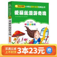 爱丽丝漫游奇境 小学生语文新课标彩图注音版 小学生课外阅读书籍一二三年级必读读物带拼音 儿童文学故事书6-12岁童话