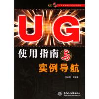【二手旧书9成新】 UG使用指南与实例导航付本国水利水电出版社
