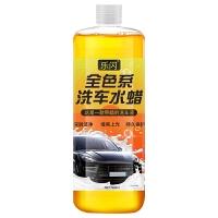 新品洗车蜡水喷液机洗车液白色车专用水蜡强力去污上光腊