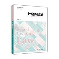 社会保险法