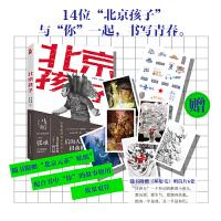 """北京孩子 (马�E、张承、后海大鲨鱼付菡、扭曲机器老道、大金牙、李晓梦等14位""""北京孩子""""与""""你""""一起,书写青春。)"""