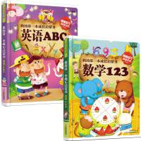 我的第一本成长启蒙书 数学123+英语ABC全2册 26个英文字母卡片 幼儿园大班识字卡片 学龄前儿童书籍3-6岁幼儿