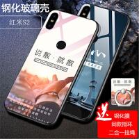小米红米s2手机壳+钢化膜 小米 红米S2保护套 红米s2 手机保护套 全包防摔硅胶软边钢化玻璃彩绘保护壳FLBL