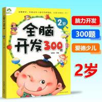 拍下减】新版爱德少儿全脑开发300题2岁学前幼儿思维升级训练书