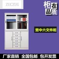 ZUCZUG广州文件柜铁皮柜办公柜五节档案柜资料柜玻璃抽屉财务凭证柜带锁