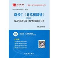 谢希仁《计算机网络》(第5版)笔记和课后习题(含考研真题)详解-网页版(ID:39474).