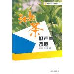 油茶实用技术图解丛书―油茶低产林改造