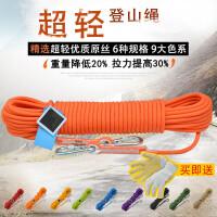 登山绳子户外绳救生绳逃生绳索耐磨捆绑救援求生装备用品 9.5mm100米双钩
