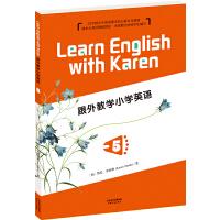 跟外教学小学英语(彩色英文版 Grade 5)
