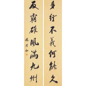 佛教领袖、杰出的书法家   赵朴初  《书法对联》
