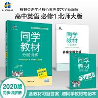 曲一线官方正品 2020版同学教材必修一英语北师大版BSD 5年高考3年模拟必修1英语教材解读分层讲解册