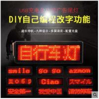 广告灯背包灯夜骑防水自行车尾灯LED自编程USB充电电瓶车摩托车警示灯