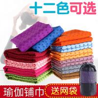 【12.12 三折����r44元】瑜伽�巾 防滑耐磨瑜珈毯健身�|��w�S初�W者吸汗瑜伽�|巾毯子配�W袋