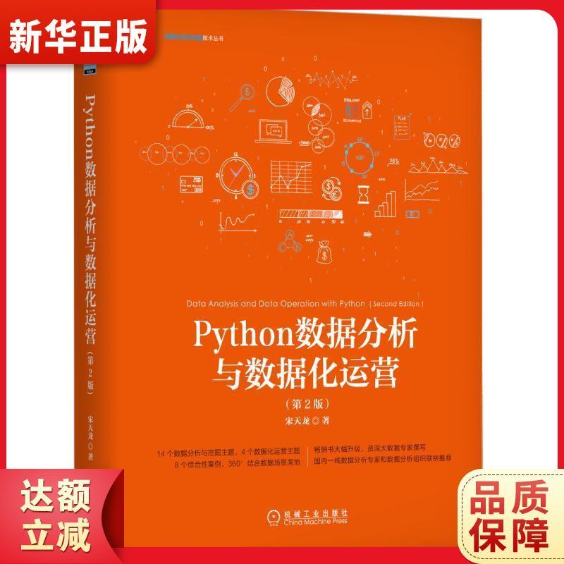 Python数据分析与数据化运营 第2版 宋天龙 9787111627760 机械工业出版社 新华书店 品质保障 新华书店,购书无忧,全国大部分物流已陆续恢复