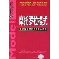 世界企业特色管理模式 摩托罗拉模式:高绩效管理的7个黄金法则 湘财领导力发展学院 中国建材工业出版社 97878015