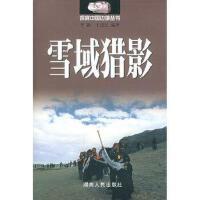 【二手旧书9成新】雪域猎影――探察中国边境 李锦,王建民