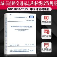 正版国标 GB51038-2015 城市道路交通标志和标线设置规范 中国计划出版社 中华人民共和国住房和城乡建设部 发布