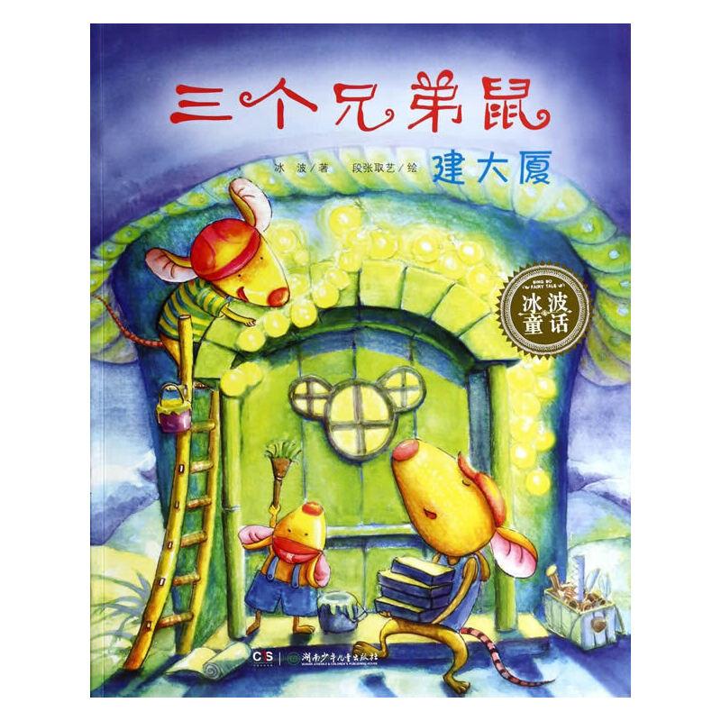 冰波童话:三个兄弟鼠建大厦