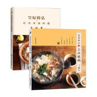笠原将弘的上品暖锅+笠原将弘的日式米饭料理 日本料理制作书 日式锅物料理烹饪全图解 日式料理便当饭团