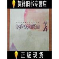 【二手正版9成新现货】9999滴眼泪:那些跟青春记忆有关的美 /陈升著 接力出版社
