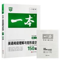 包邮2021版 开心英语 一本英语阅读理解与完形填空150篇高一 第12次修订 一本高一英语=阅读理解与完形填空150篇