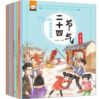 【满59.8元任选4套包邮】原来这就是二十四节气 全12册 中国传统节日故事绘本24节气科普文化知识百科儿童绘本书读物二十四节气一年级课外书籍6-12岁 原来这就是二十四节气