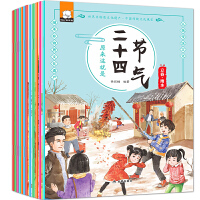 原来这就是二十四节气 全12册 中国传统节日故事绘本24节气科普文化知识百科儿童绘本书读物二十四节气一年级课外书籍6-12岁 原来这就是二十四节气