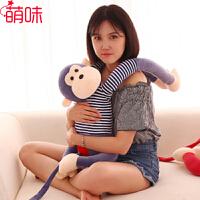 萌味 公仔 创意条纹抱枕小猴子送闺蜜儿童生日礼物卡通长臂猴窗帘扣学生礼品毛绒玩具