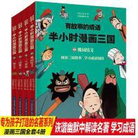 有故事的成语半小时漫画三国演义 全套4册小学生漫画书搞笑幽默 7-12岁男孩女孩喜爱的中国历史名著图画书四大名著 二三