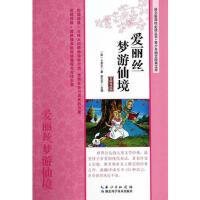 爱丽丝梦游仙境(名师导读版)――语文新课标必读丛书