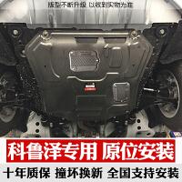 雪佛兰科鲁泽发动机护板专用底盘护板19款科鲁泽发动机下护板