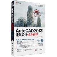 AutoCAD 2013中文版建筑设计标准教程(国家CAD设计师岗位技能实训示范性教程)张力展,胡琛,何福贵著科学出版