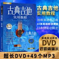 正版包�] 古典吉他��用教程附DVD��l零基�A教�W入�T到精通初�教材��奏��曲�V��籍��黠L指法分解��中�W成人小�W入�T�D��