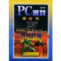 PC游�蛏倒��――全美�充N��系列 DavidHaskin,周�K,��立平 浙江科�W技�g出版社 9787534110399【