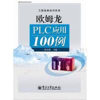 【新�A品�| �匙x�o�n】工控�典��用��例-�W姆��PLC��用100例��P翼 �子工�I出版社9787121177637