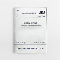 建筑桩基技术规范(JGJ94-2008)
