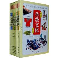中国传统文化图鉴(盒装)
