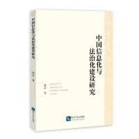 中国信息化与法治化建设研究