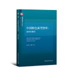 中国特色新型智库:使命与路径