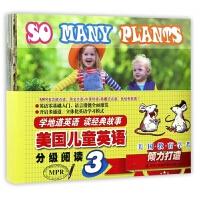 美国儿童英语分级阅读(附光盘3共16册MPR)