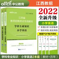 中公教育2020江西省教师招聘考试小学英语 教材 历年真题标准预测试卷 2本套
