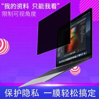 苹果MacAir13.3寸11 pro15.4笔记本防窥膜MacBook12 MacBookPro1 新款Macboo