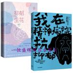 我在精神病院抗抑郁+抑郁生花(2册)左灯 蔓玫 著中信出版社人民文学出版社/抑郁症患者的抗郁过程纪实文学小说作品书籍