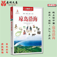 中国地理百科丛书:琼岛沿海《中国地理百科》丛书编委会世界图书出版公司9787510082092