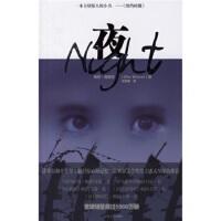 夜 [美] �S���,王�郧� 吉林文史出版社 9787807024491